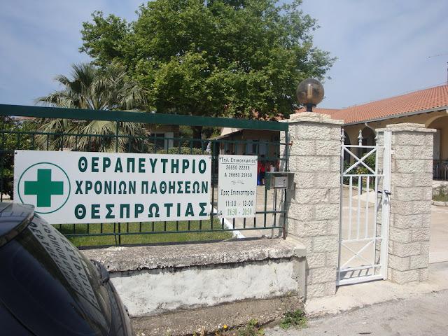 Θεσπρωτία: Το Κέντρο Προστασἰας Παιδιού και τα Θεραπευτήρια Χρονίων Παθήσεων στην Ηγουμενίτσα χρειάζονται προσωπικό