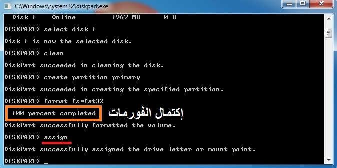 حل مشكلة الفلاش ميموري وبطاقات الذاكرة وإعادة تهيئتها بدون برامج flash memory diskpart