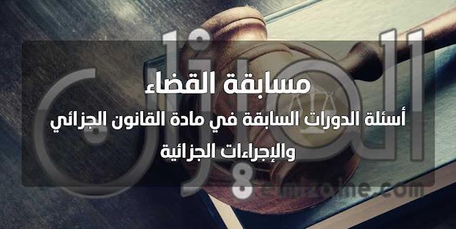 مسابقة القضاء | أسئلة الدورات السابقة في مادة القانون الجزائي والإجراءات الجزائية