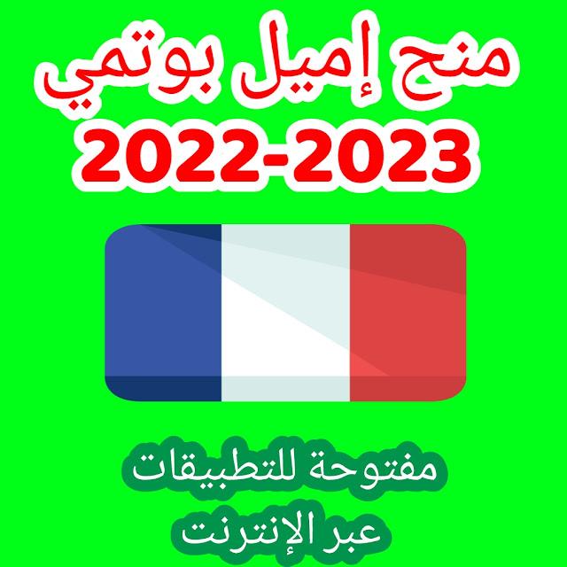 منح إميل بوتمي 2022-2023 مفتوحة للتطبيقات عبر الإنترنت