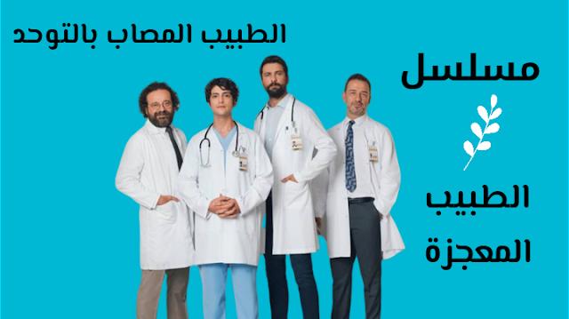 مسلسل الطبيب المعجزة (مسلسل يجب أن لا تضيع مشاهدته)