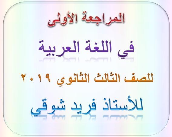 المراجعة الأولى لغة عربية ثانوية عامة 2019 مستر فريد شوقي