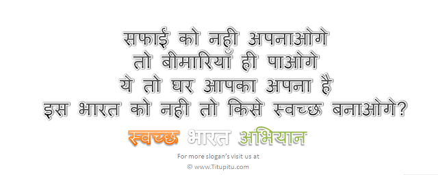 swachh-bharat-abhiyan-slogan-in-hindi