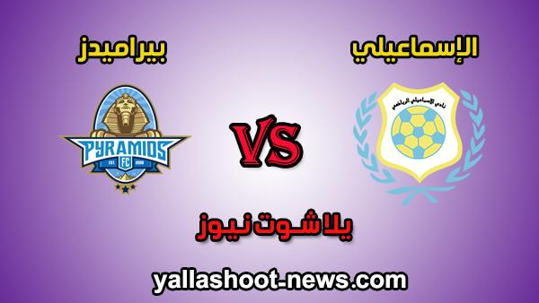 يلا شوت مشاهدة مباراة بيراميدز والإسماعيلي بث مباشر الاسماعيلي pyramids اليوم في الدوري المصري