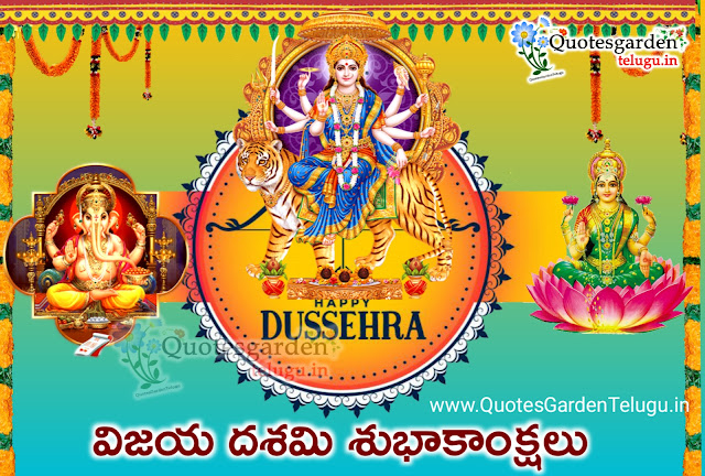 Happy-Dussehra-vijayadashami-2021-greetings-wishes-images-quotes-in-Telugu