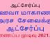 ஆட்சேர்ப்பு : ஊவா மாகாண அரச  சேவைக்கு ஆட்சேர்ப்பு