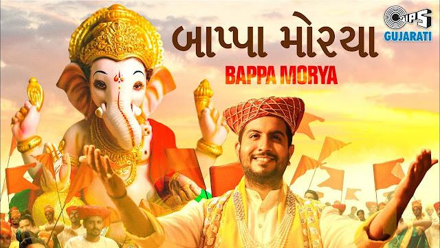 Bappa-Morya-Priya-Saraiya-Jigardhan-Gadhavi