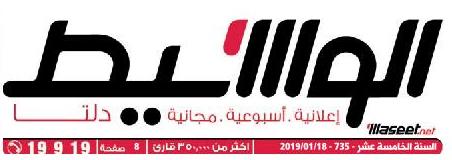 وسيط الدلتا عدد الجمعة 18 يناير 2019 م