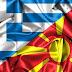Μητσοτάκης-Ζάεφ Επιβεβαιώθηκε η Ελληνική Στήριξη στα Σκόπια
