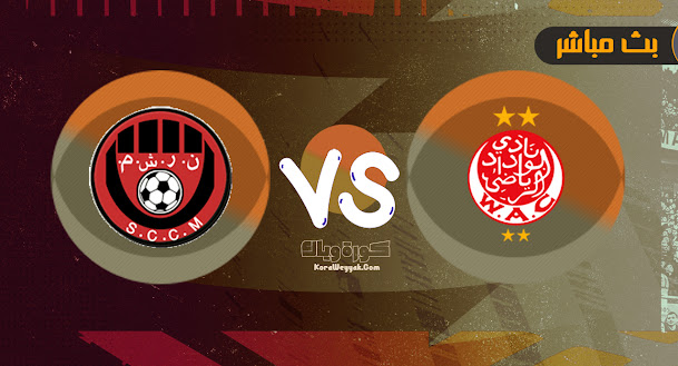 مشاهدة مباراة شباب المحمدية والوداد الرياضي بث مباشر بتاريخ 24-07-2021 في الدوري المغربي
