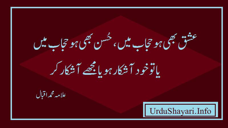 allama iqbal ki shayari in urdu - poetry on Ishq Husn Hijaab