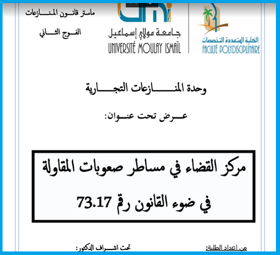 مركز القضاء في مساطر صعوبات المقاولة pdf