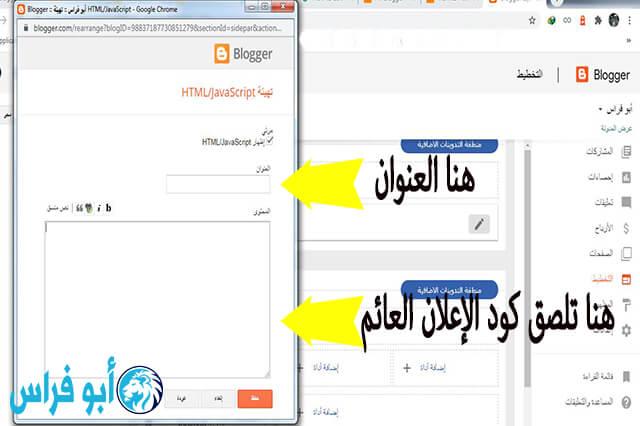 طريقة إضافة إعلانات أدسنس جانبية عائمة على مدونة بلوجر