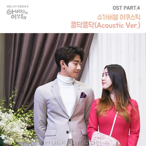Sugar Bubble Acoustic – My Father is Strange OST Part.4