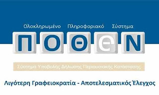 parateinetai-mexri-tis-15-ianoyarioy-2017-h-ypovolh-pothen-esxes