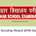Bihar Board 12th Scrutiny Result 2018 - Science, Commerce And Arts Scrutiny Result  2018