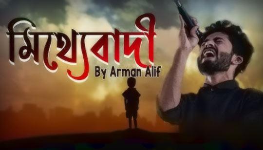 Mitthebadi by Arman Alif Song