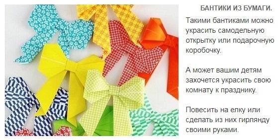 Бантики в стиле оригами.