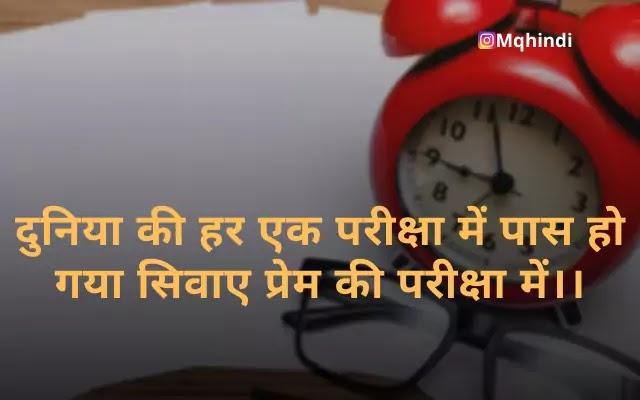 Shayari On Exams In Hindi