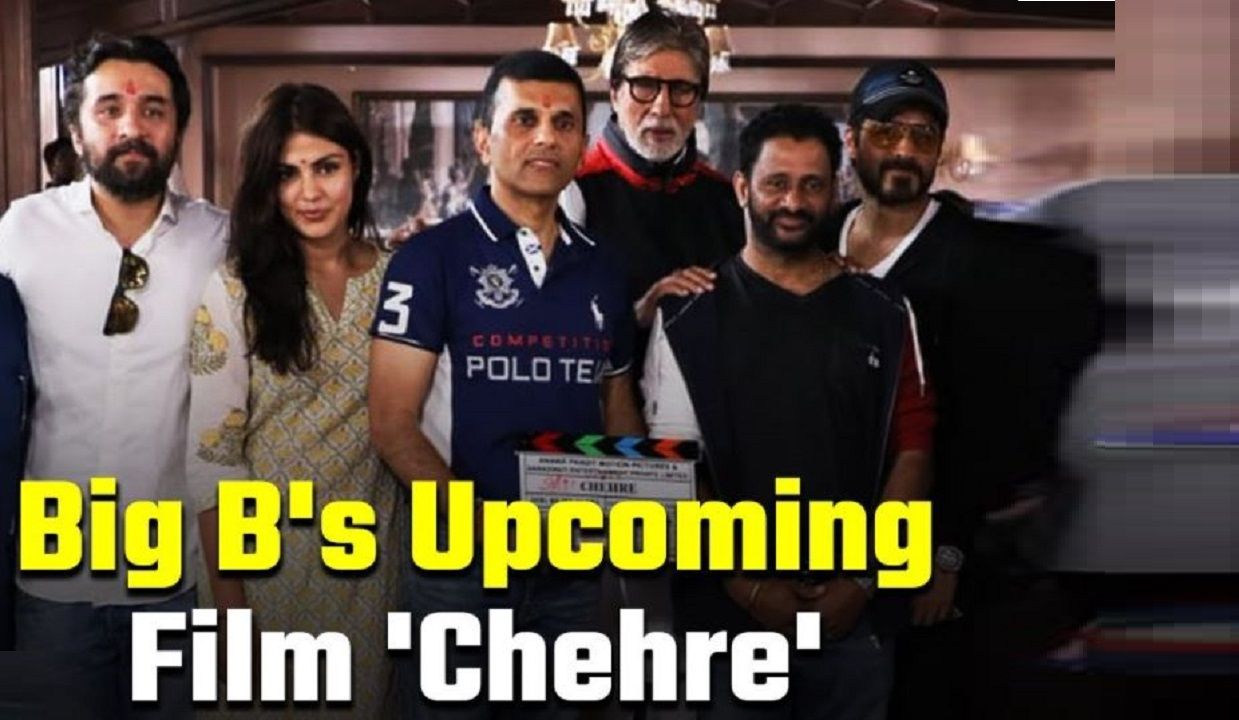 Chehre movie may be released in theaters