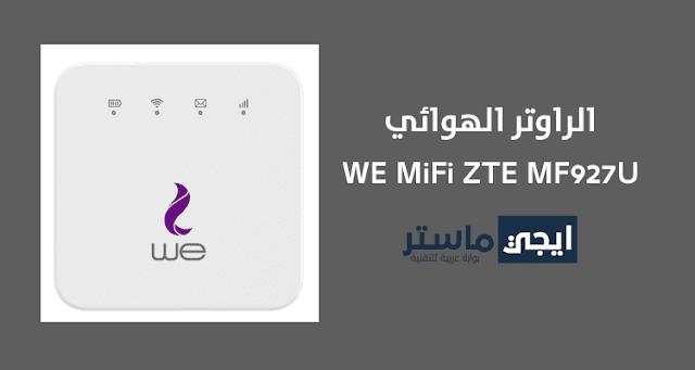 راوتر WE MiFi 4G ZTE MF927U للانترنت الهوائي بدون خط ارضى