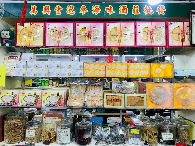 Kedai Ubat Perubatan Tradisional Cina Ban Heng Tong Trading Melaka