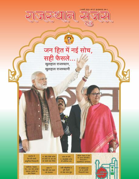 download rajasthan sujas january 2018 pdf