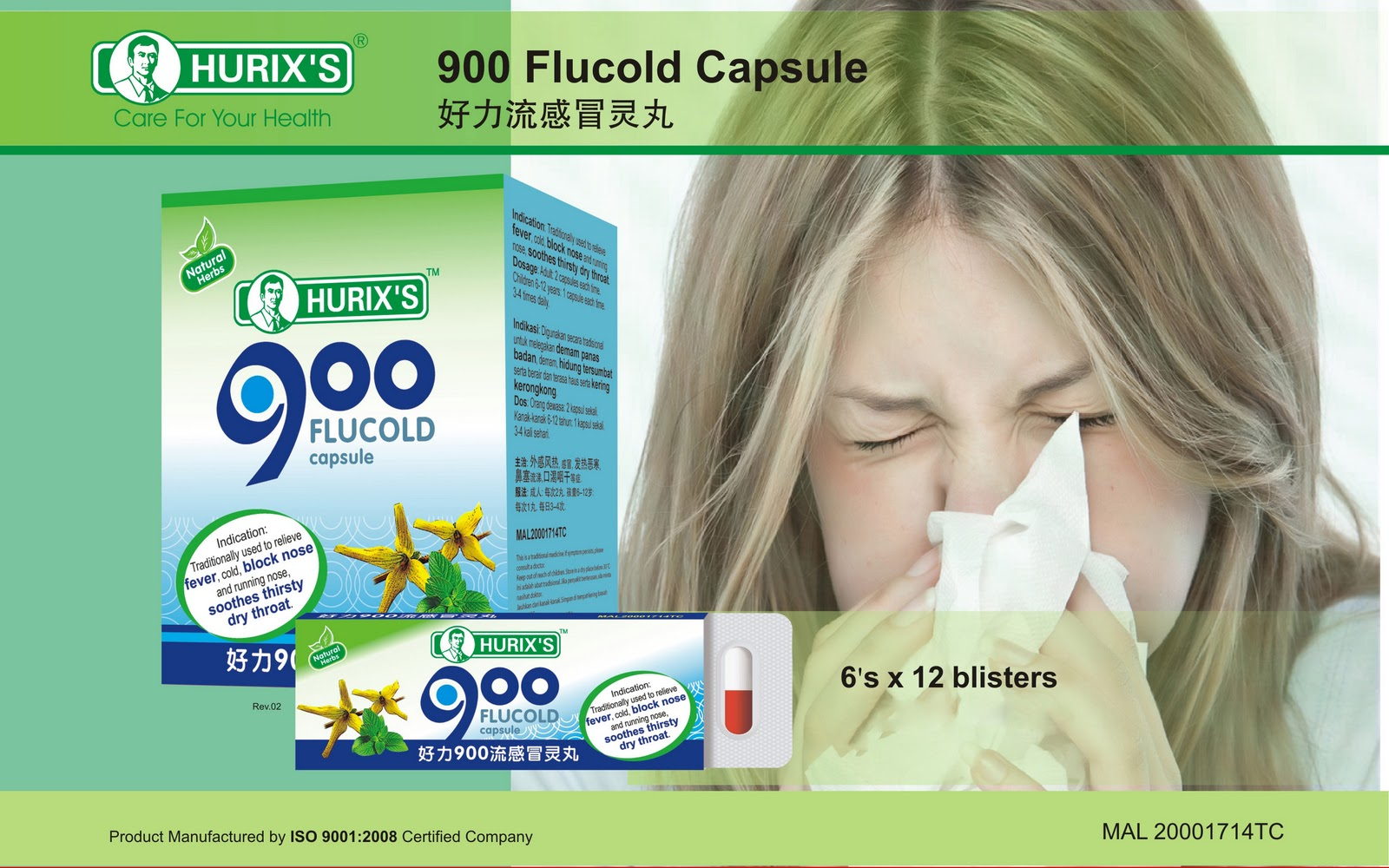 Flu and Cough: Flu Series 傷風感冒系列