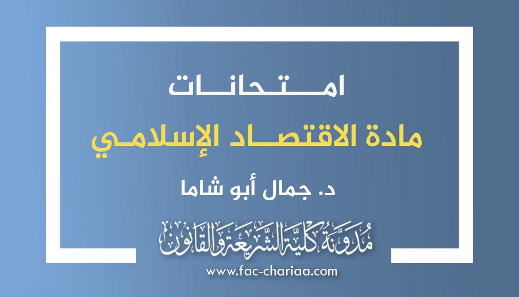 امتحانات مادة الاقتصاد الإسلامي د.أبو شاما
