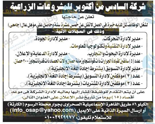 وظائف اهرام الجمعة 19-6-2020 وظائف جريدة الاهرام اليومwzaeif