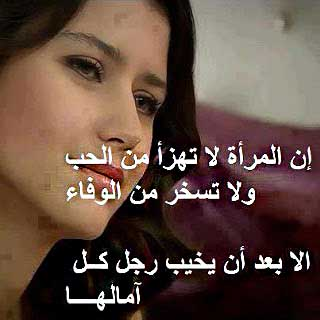 إن المرأة لا تهزأ من الحب ولا تسخر من الوفاء ، الا بعد ان يخيب رجل آمالها