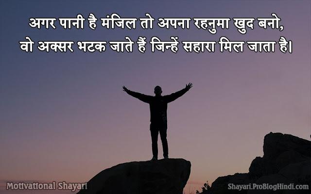 motivational shayari