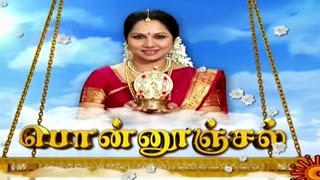 Ponnoonjal 19-08-2016 Sun TV Serial | Ponnoonjal Tamil Serial 19.08.2016