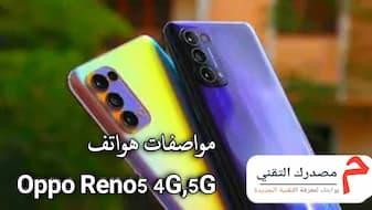 مواصافات سلسلة oppo Reno 5 - اوبو رينو 5 4G,5G