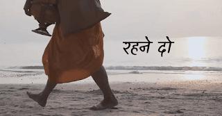 Hindi Moral Tale On Hard Time In Life, Difficult time in life moral story hindi, tough time story hindi, how to survive hard times in hindi, jeevan ka kathin samay moral story hindi mein,