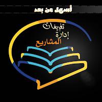 ادارة المشاريع جامعة الامام