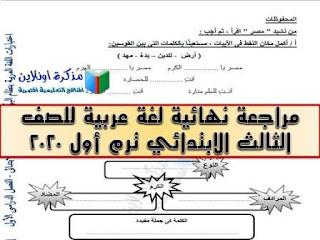 مراجعة لغة عربية للصف الثالث الابتدائي ترم أول 2020 ونماذج امتحانات