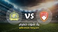 نتيجة مباراة النصر وضمك اليوم الثلاثاء بتاريخ 24-12-2019 كأس خادم الحرمين الشريفين