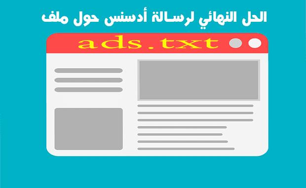 الحل النهائي لرسالة أدسنس حول ملف ads.txt