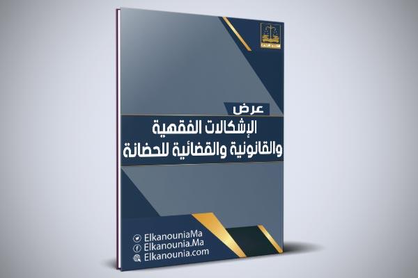 عرض بعنوان: الإشكالات الفقهية والقانونية والقضائية للحضانة شروطا واستحقاقا وسقوطا PDF