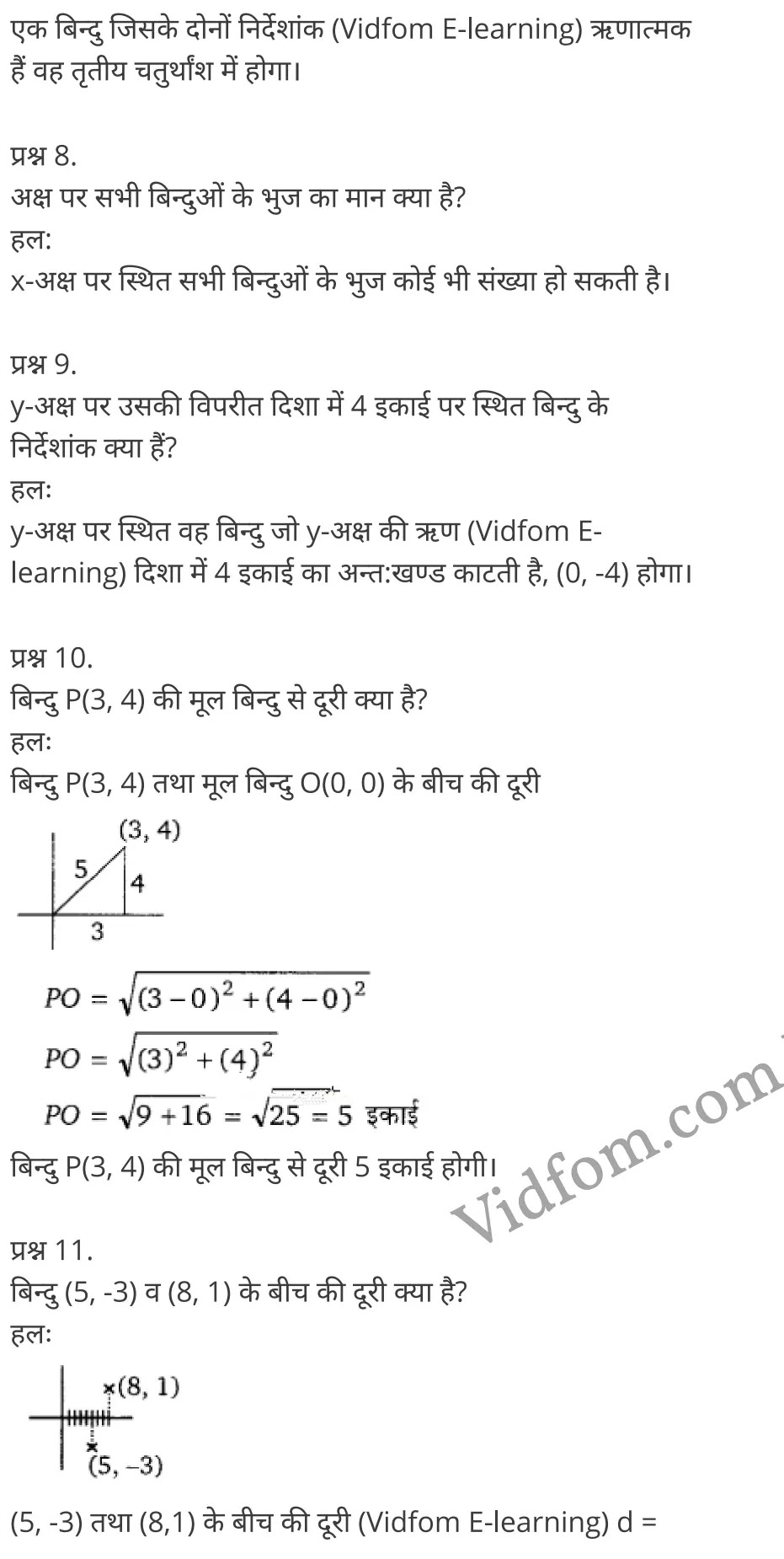 Chapter 6 Coordinate Geometry Ex 6.1 Chapter 6 Coordinate Geometry Ex 6.2 Chapter 6 Coordinate Geometry Ex 6.3 Chapter 6 Coordinate Geometry Ex 6.4 कक्षा 10 बालाजी गणित  के नोट्स  हिंदी में एनसीईआरटी समाधान,     class 10 Balaji Maths Chapter 6,   class 10 Balaji Maths Chapter 6 ncert solutions in Hindi,   class 10 Balaji Maths Chapter 6 notes in hindi,   class 10 Balaji Maths Chapter 6 question answer,   class 10 Balaji Maths Chapter 6 notes,   class 10 Balaji Maths Chapter 6 class 10 Balaji Maths Chapter 6 in  hindi,    class 10 Balaji Maths Chapter 6 important questions in  hindi,   class 10 Balaji Maths Chapter 6 notes in hindi,    class 10 Balaji Maths Chapter 6 test,   class 10 Balaji Maths Chapter 6 pdf,   class 10 Balaji Maths Chapter 6 notes pdf,   class 10 Balaji Maths Chapter 6 exercise solutions,   class 10 Balaji Maths Chapter 6 notes study rankers,   class 10 Balaji Maths Chapter 6 notes,    class 10 Balaji Maths Chapter 6  class 10  notes pdf,   class 10 Balaji Maths Chapter 6 class 10  notes  ncert,   class 10 Balaji Maths Chapter 6 class 10 pdf,   class 10 Balaji Maths Chapter 6  book,   class 10 Balaji Maths Chapter 6 quiz class 10  ,    10  th class 10 Balaji Maths Chapter 6  book up board,   up board 10  th class 10 Balaji Maths Chapter 6 notes,  class 10 Balaji Maths,   class 10 Balaji Maths ncert solutions in Hindi,   class 10 Balaji Maths notes in hindi,   class 10 Balaji Maths question answer,   class 10 Balaji Maths notes,  class 10 Balaji Maths class 10 Balaji Maths Chapter 6 in  hindi,    class 10 Balaji Maths important questions in  hindi,   class 10 Balaji Maths notes in hindi,    class 10 Balaji Maths test,  class 10 Balaji Maths class 10 Balaji Maths Chapter 6 pdf,   class 10 Balaji Maths notes pdf,   class 10 Balaji Maths exercise solutions,   class 10 Balaji Maths,  class 10 Balaji Maths notes study rankers,   class 10 Balaji Maths notes,  class 10 Balaji Maths notes,   class 10 Balaji Maths  class 10  notes pdf,   class 10 Balaji Mat