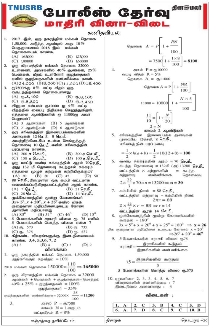 TN Police Exam Maths Model Papers, Dinamalar Jan 20, 2018, Download PDF