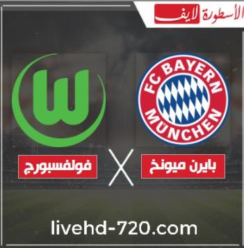 مشاهدة مباراة بايرن ميونخ وفولفسبورج  بث مباشر