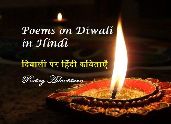 दिवाली पर हिंदी कविताएँ, दीपावली पर कविता, Poem on Diwali in Hindi, Diwali Par Kavita, Hindi Poem on Deepavali