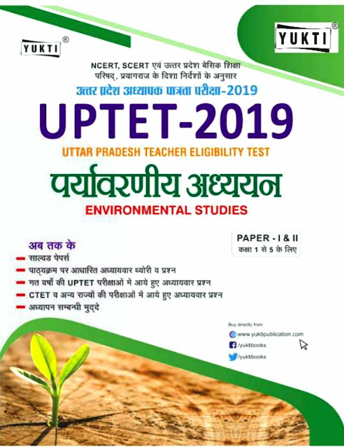 Yukti Environmental Studies UPTET : for UPTET Solved Exams Paper