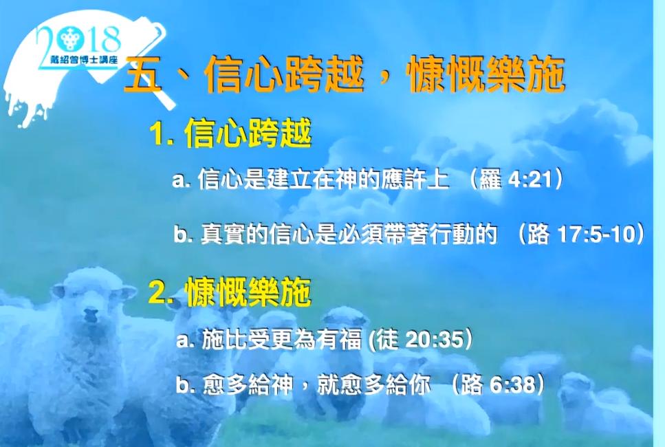 聖經研究所---傳道人進修資料庫: 生命河的核心價值--劉彤牧師