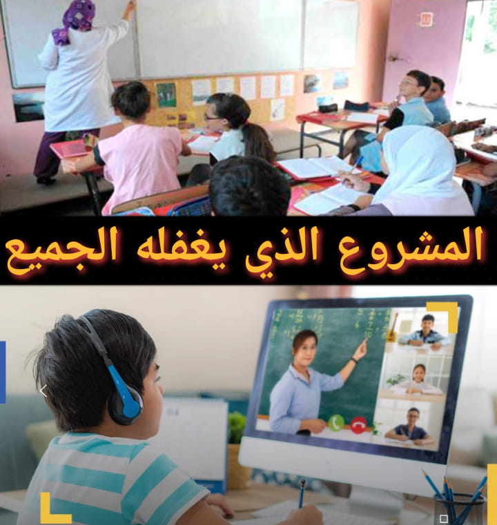 التعليم الإلكتروني عبر الانترنت مشروع الدعم المدرسي التقليدي والتعليم الإلكتروني