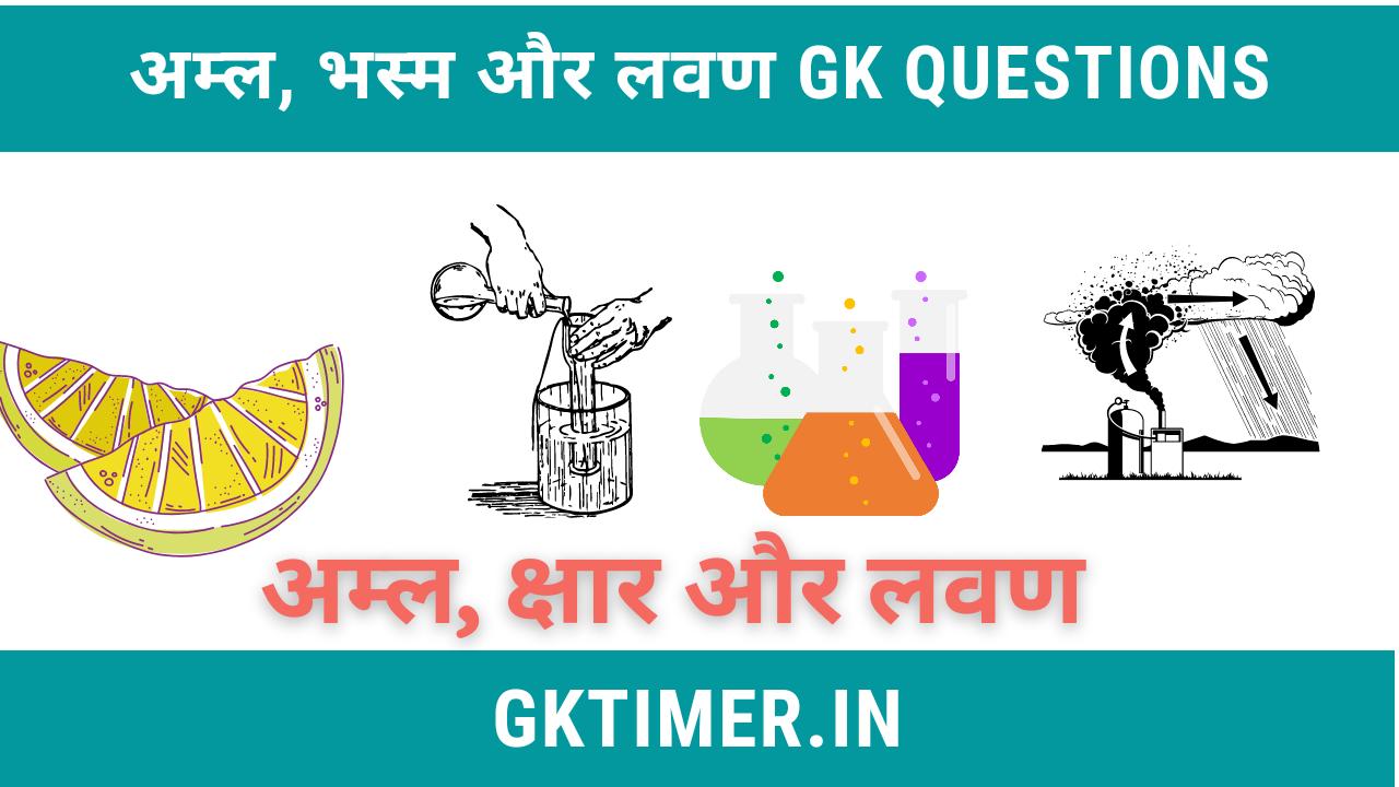 अम्ल, भस्म और लवण | Acid, Base and Salt Gk Quiz