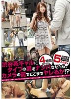 (Re-upload) KGB-023 渋谷系ギャルにタイプの男を
