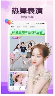 Tải App Live Show China cực ngon 伊人直播 2021